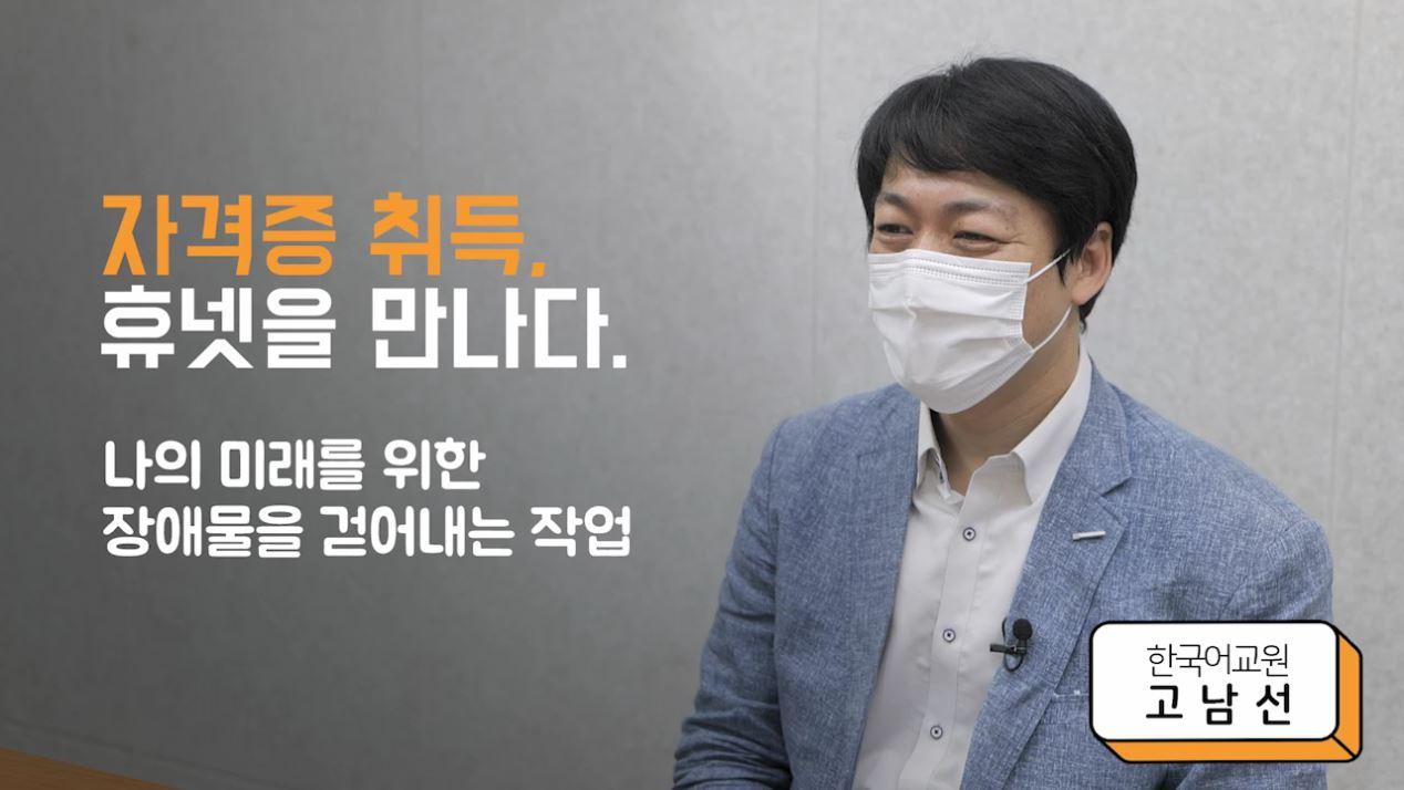 고남선님 - 한국어교원 보기
