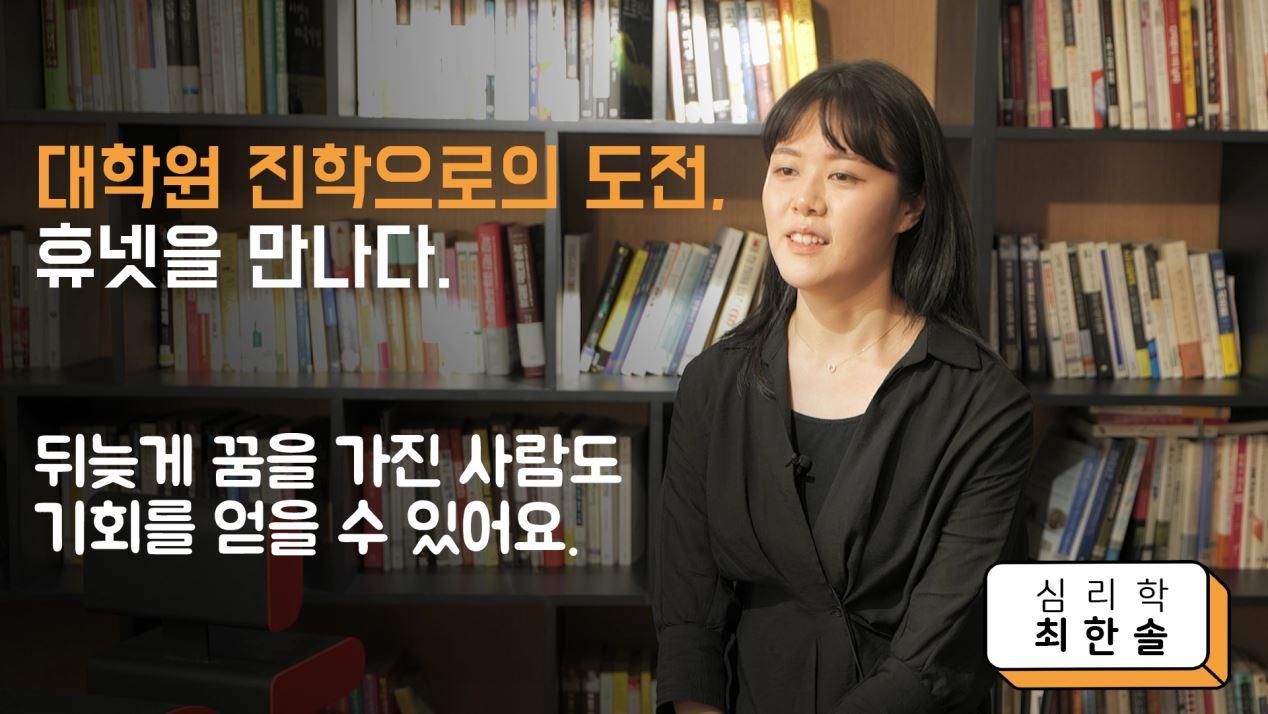 최한솔님 - 심리학사 보기