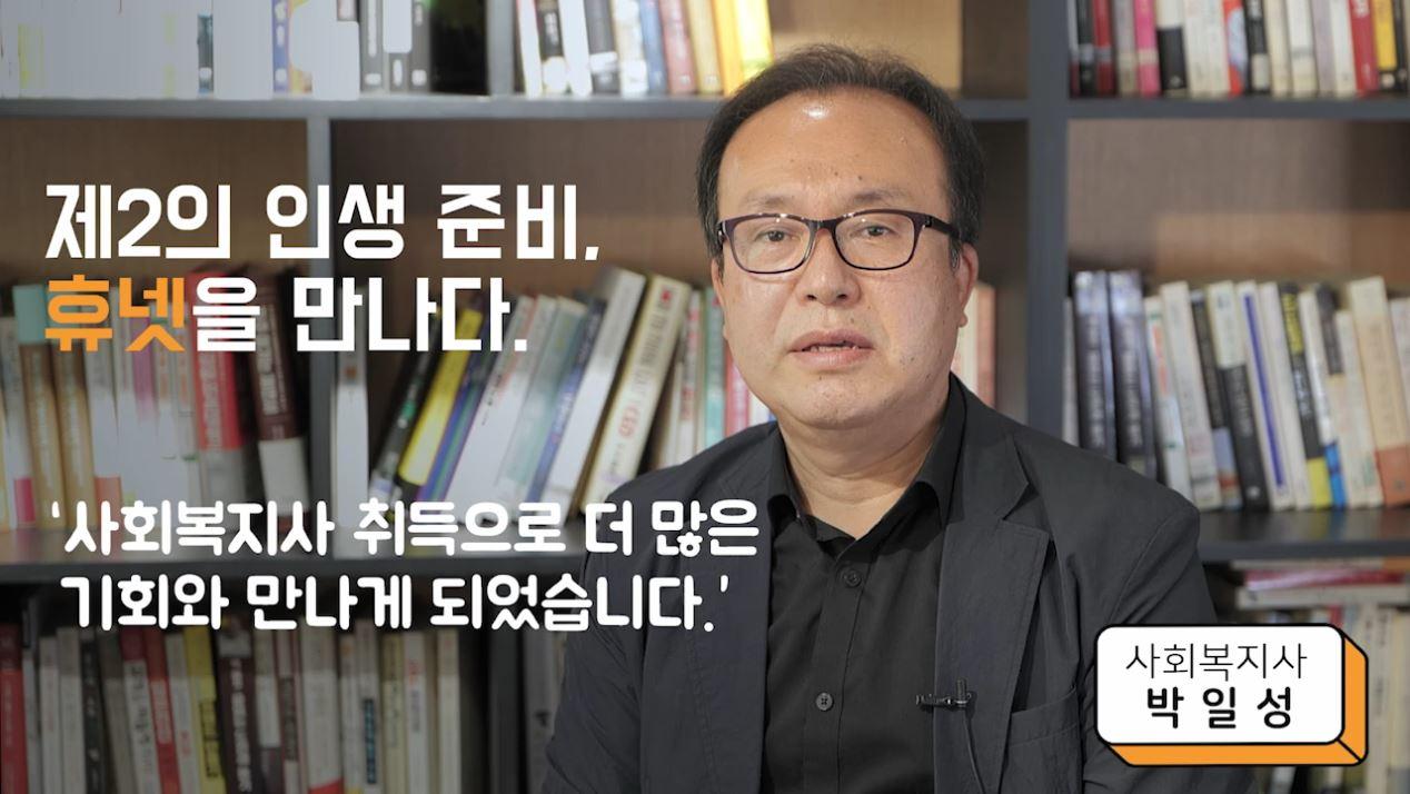 박일성님 - 사회복지사 보기