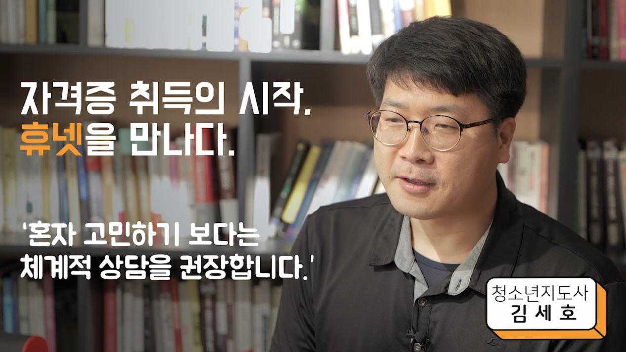 김세호님 - 청소년지도사 보기