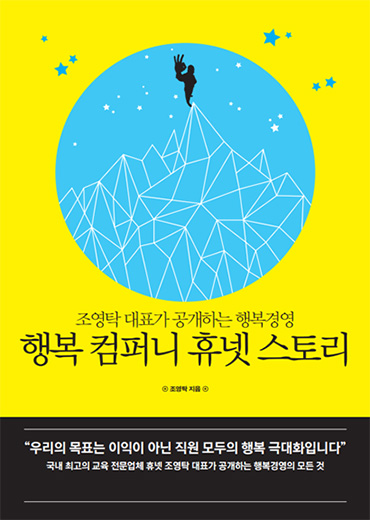 조영탁 대표가 공개하는 행복경영 행복 컴퍼니 휴넷 스토리