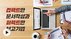 컴팩트한 문서작성과퍼펙트한 보고기법!