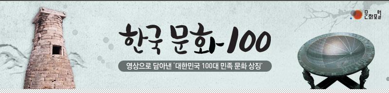 한국문화100