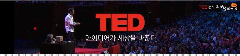 TED 아이디어가 세상을 바꾼다