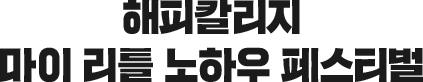 해피칼리지 마이 리틀 노하우 페스티벌
