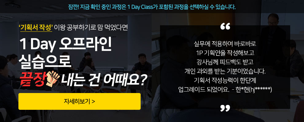 1day class