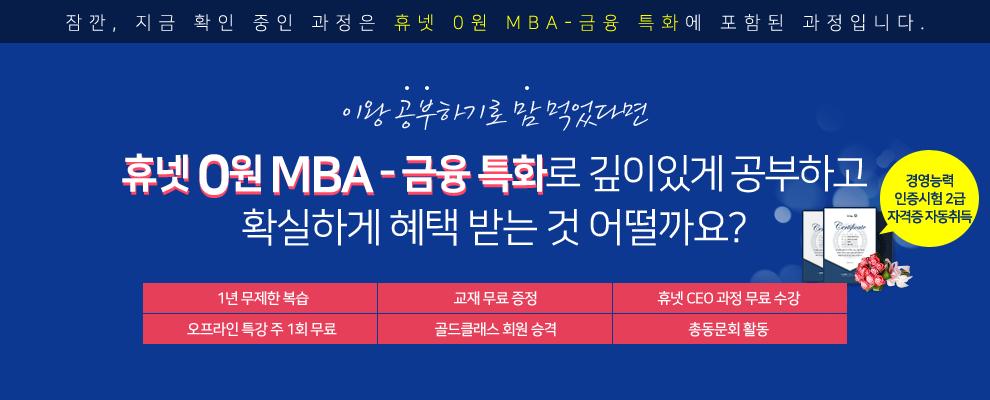 휴넷 0원 MBA - 금융특화