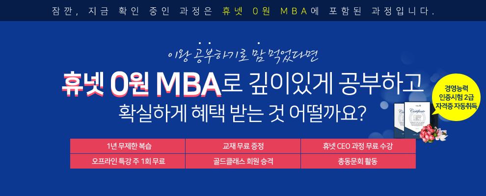 휴넷 0원 MBA