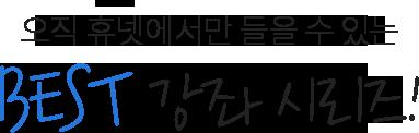 대표 0원 강좌 시리즈