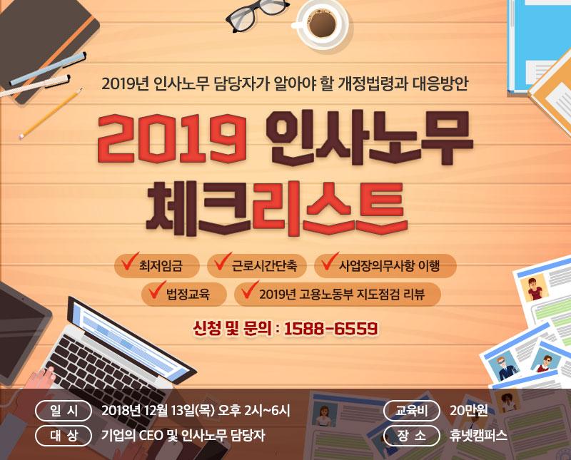 2019 인사노무 체크리스트