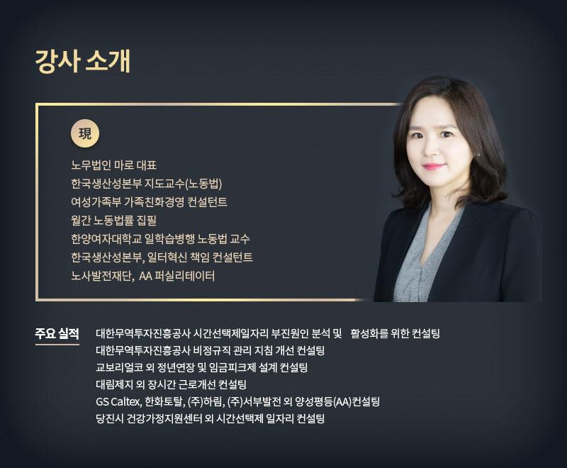 강사소개 현 노무법인 마로대표