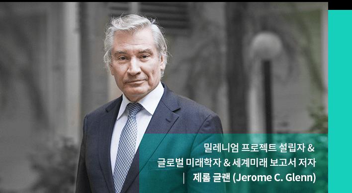 글로벌 미래학자 & 세계미래 보고서 저자 제롬 글랜 (Jerome C. Glenn)