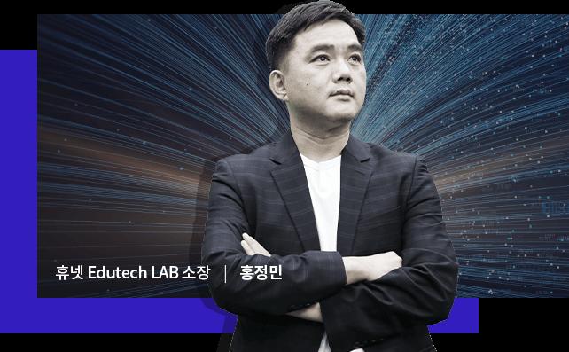 휴넷 Edutech LAB 소장 홍정민