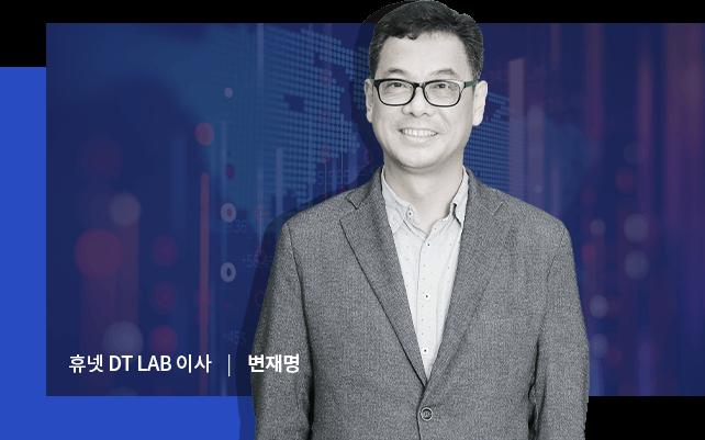휴넷 DT LAB 이사 변재명
