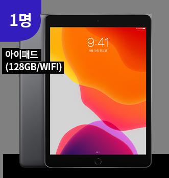아이패드 (128GB/WIFI) (1명)