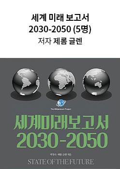 세계 미래 보고서 2030-2050 (5명) 저자 제롬 글렌