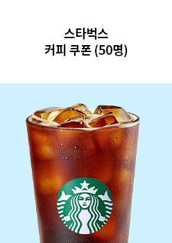 스타벅스 커피 쿠폰 (50명)