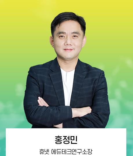 홍정민 휴넷 에듀테크연구소장
