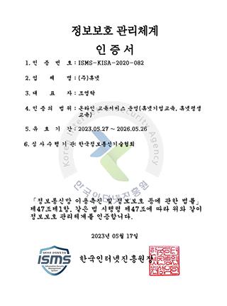 정보보호관리체계 ISMS 인증 획득