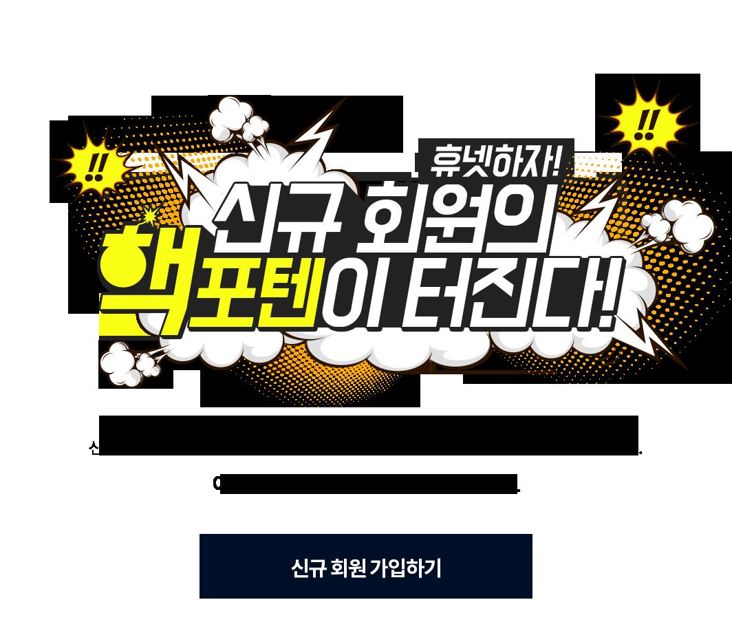 신규회원 핵포텐이 터진다!