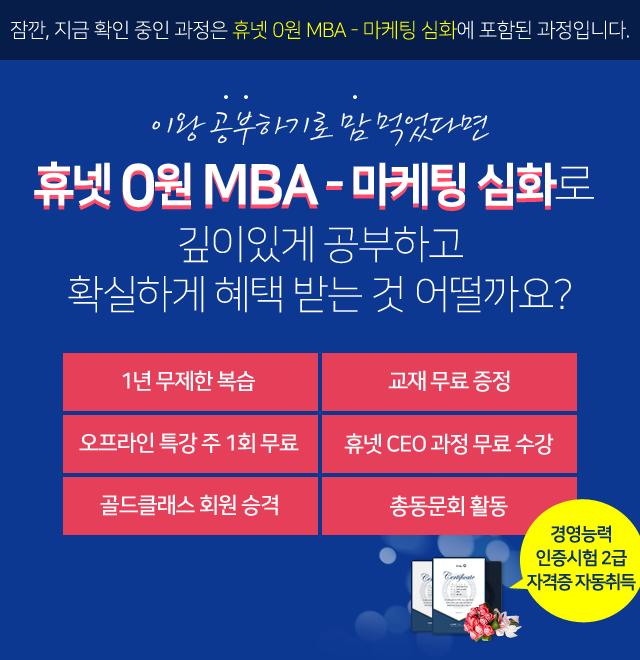 휴넷 0원 MBA - 마케팅 심화