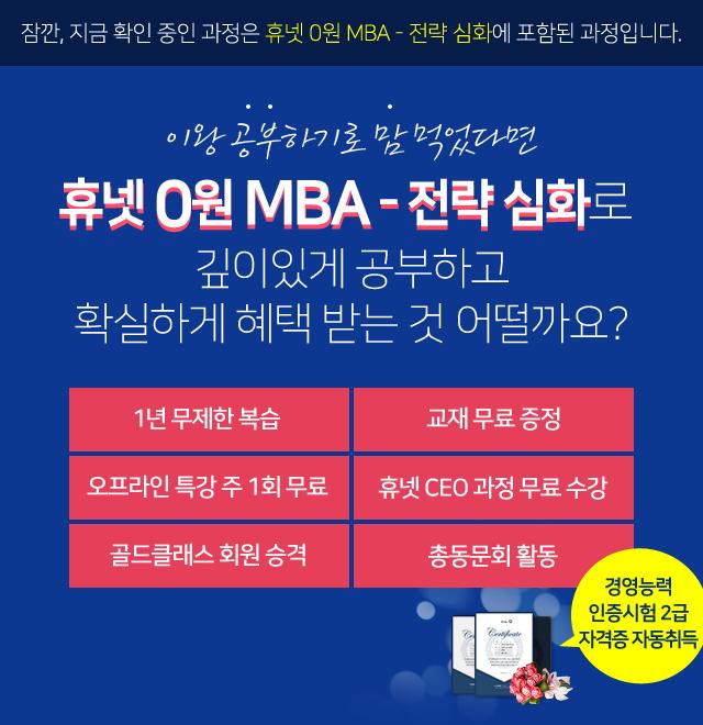 휴넷 0원 MBA - 전략심화