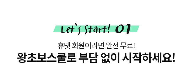 let's start 01 왕초보스쿨로 부담없이 시작하세요!