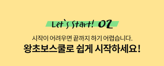 let's start 02 왕초보스쿨로 쉽게 시작하세요!