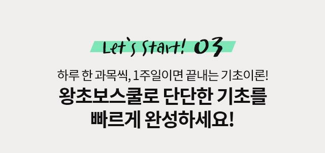 let's start 03 왕초보스쿨로 단단한 기초를 빠르게 완성하세요!