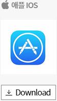 애플IOS 앱 다운로드
