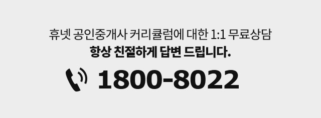 1:1 무료상담 1800-8022 항상 친절하게 답변 드립니다.