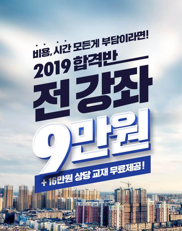 2019년 합격반 전강좌 9만원