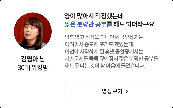 30대 워킹맘 김영아 님