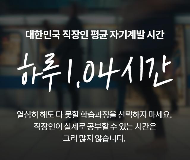 대한민국 직장인 평균 자기계발 시간