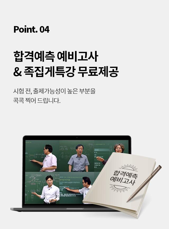 합격예측 예비고사 & 족집게특강 무료제공
