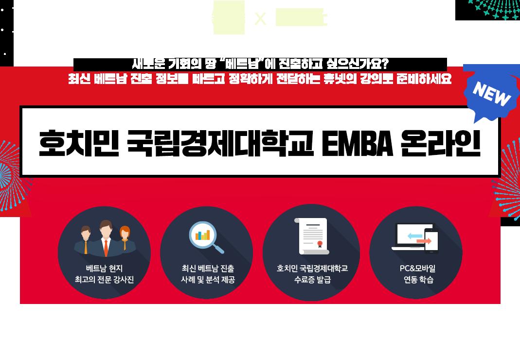 호치민 MBA과정
