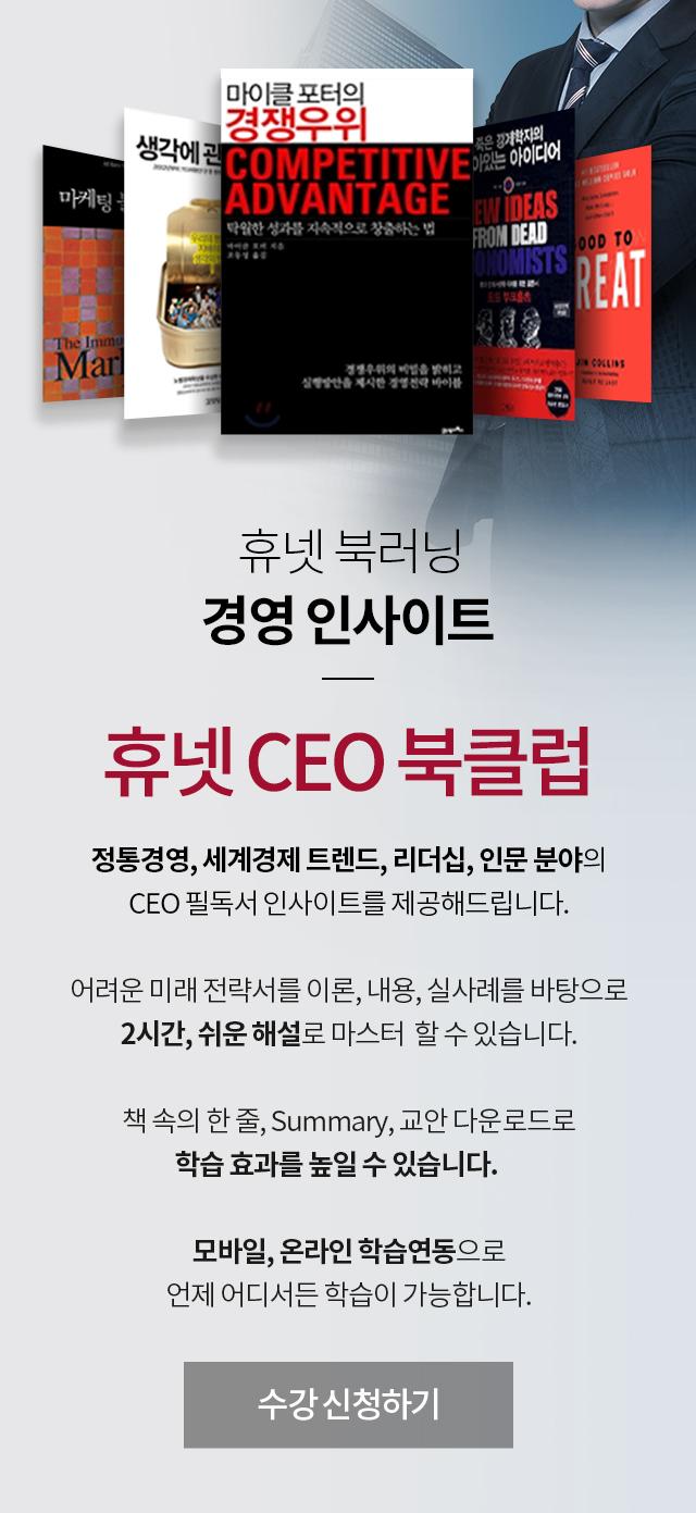 휴넷 CEO 북클럽 소개