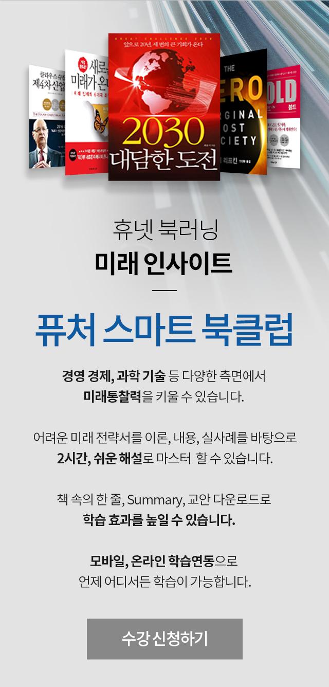 퓨처 스마트 북클럽 소개