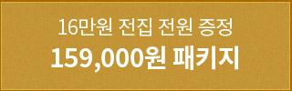 159,000원 패키지