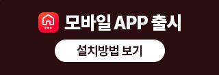 모바일 app 출시 설치방법 보기