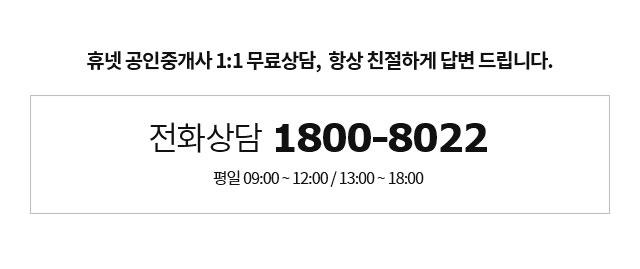 전화상담 1800-8022