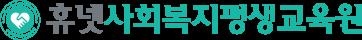 휴넷사회복지평생교육원