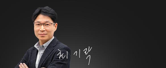 최기락교수님