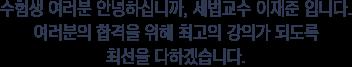 이재준 교수님