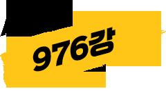 A사 강의 976강
