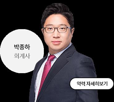박종하 회계사