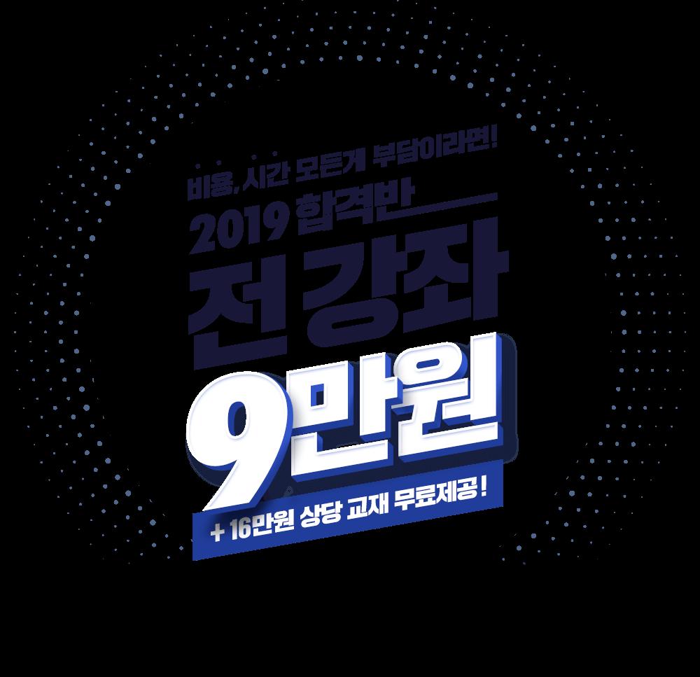 2019 합격반 전 강좌 9만원