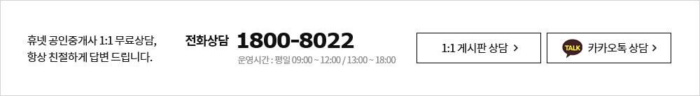 휴넷 공인중개사 1:1 무료상담. 전화상담 1800-8022