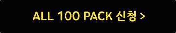 all 100 pack 신청기