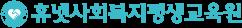 휴넷사회복지평생교육사